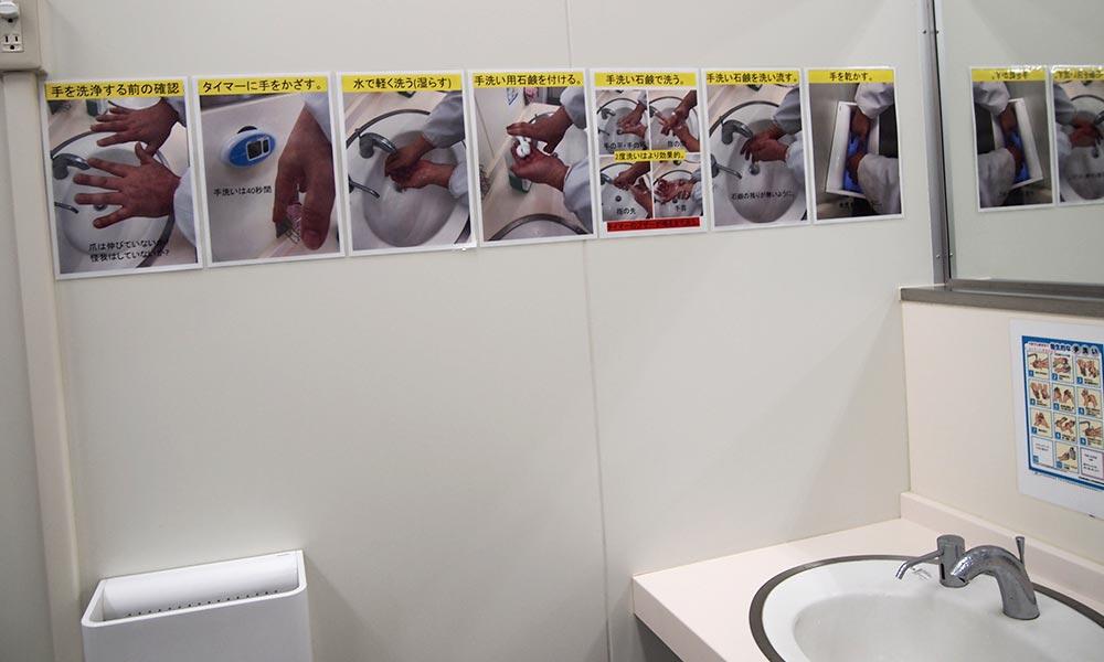 手洗い場の写真