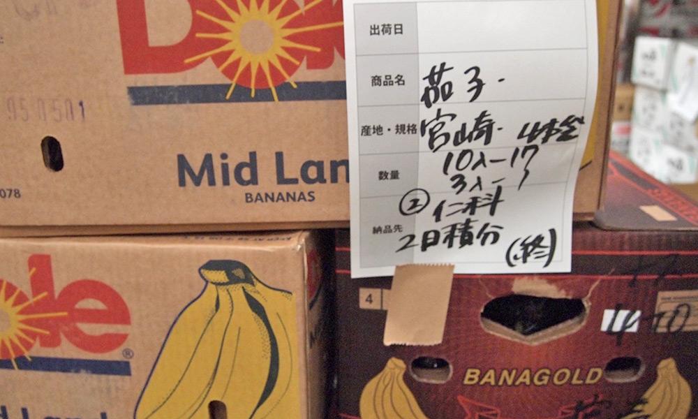 バナナの箱に入った茄子