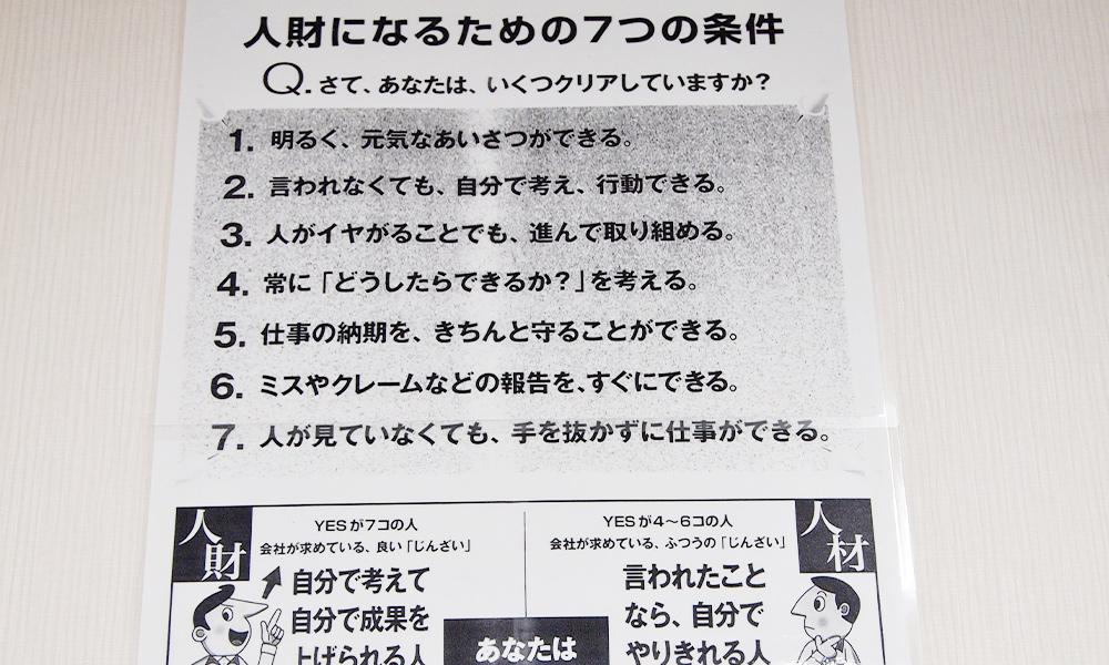 社内掲示ポスター